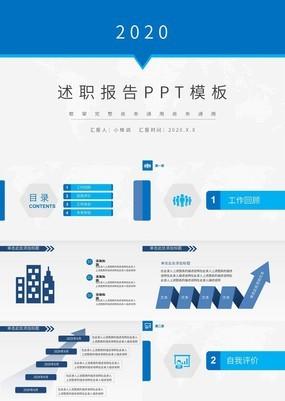蓝色简约扁平化商务述职报告PPT模板