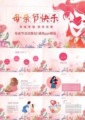 粉红色温馨母亲节快乐传递幸福感恩母爱PPT模板