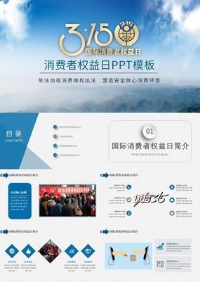 蓝色简洁3.15国际消费者权益日维权PPT模板