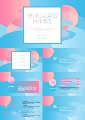 浅蓝色简约时尚小清新双11活动主题策划PPT模板