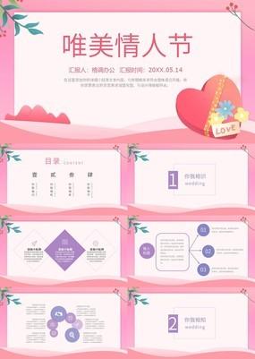 粉红色唯美创意小清新情人节表白求婚策划PPT模板