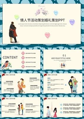 粉色唯美卡通清新七夕情人节求婚活动策划PPT模板