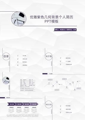 紫色简约优雅几何背景个人简历PPT模板