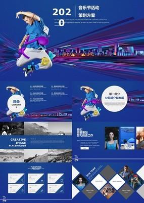 蓝色酷炫杂志风校园音乐节活动策划方案PPT模板