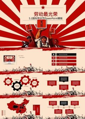 红色大气创意51国际劳动节宣传庆祝PPT模板