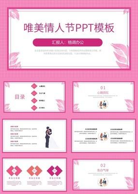 粉色唯美创意方格情人节告白求婚主题策划PPT模板
