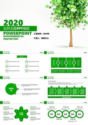 绿色自然商务风社会环保项目活动建设方案PPT模板