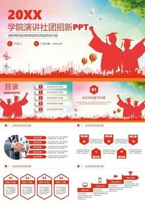红色剪影手绘风学院社团招新演讲汇报宣传PPT模板