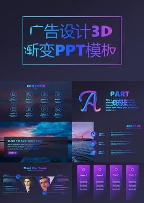 英文3D渐变系广告设计企业商务策划通用PPT模板