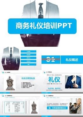 高端大气商务风企业商务人士职场礼仪培训PPT模板