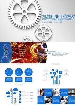 经典蓝色扁平化机械行业工作计划总结通用PTP模板