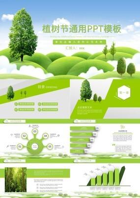 绿色清新植树节绿色环保主题通用PPT模板