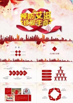 红色简约预防艾滋珍爱生命艾滋日宣传PPT模板