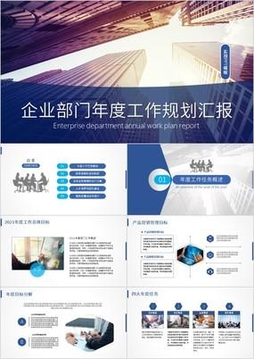 蓝色商务风企业部门年度工作规划PPT模板