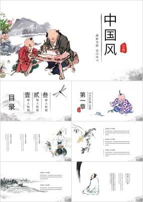 唯美中国华行天下水墨中国风古代人物通用PPT模板