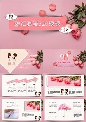 粉红浪漫小清新520表白节文艺通用PPT模板