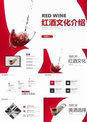 红色简约海报风企业红酒文化介绍商务宣传PPT模板