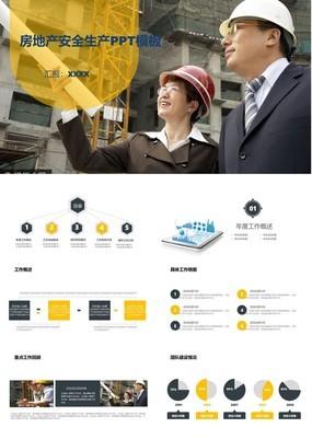 简洁会议风工程建筑行业安全生产施工教育PPT模板
