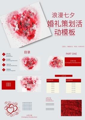 红色精美浪漫水墨玫瑰七夕婚礼活动策划PPT模板