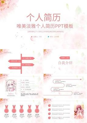 粉红色唯美清新淡雅个人简历竞聘PPT模板