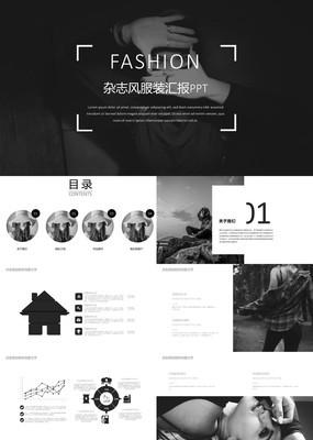 黑白时尚杂志风服装品牌宣传策划PPT模板