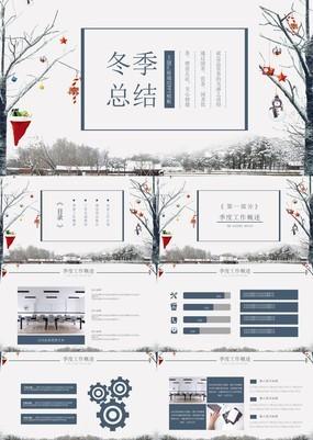 白色简约精美冬季工作总结主题汇报PPT模板