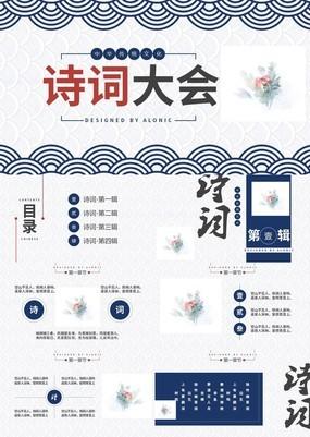 大气清雅中国风学校诗词大会活动介绍宣传PPT模板