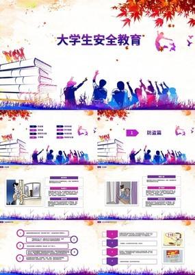 紫色渐变青春风大学校园安全培训主题班会PPT模板
