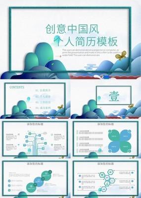 绿色唯美创意中国风个人简历竞聘通用PPT模板