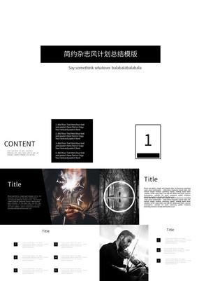 黑白简约时尚杂志风计划总结个人述职PPT模板