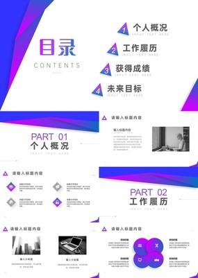 紫白色精美设计风格个人简历PPT模板