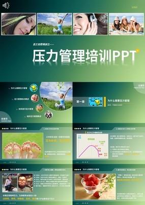 绿色渐变商务风企业员工心理健康压力培训PPT模板