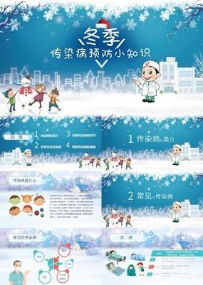 蓝色精美冬季传染病预防小知识教育培训PPT模板