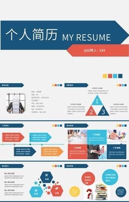 多彩创意简单商务应聘职位选择个人简历PPT模板