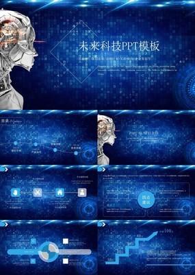蓝色互联网大数据未来科技企业策划动态PPT模板