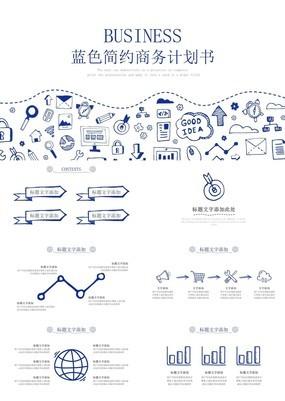 蓝色创意手绘商务计划书通用PPT模板