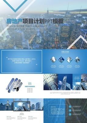 商务通用房地产建筑行业商业项目计划书PPT模板