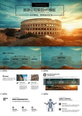 古罗马建筑背景企业宣传策划PPT模板