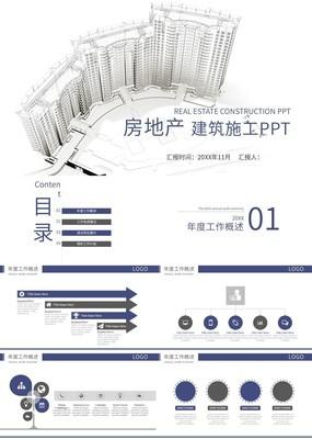 蓝白色简洁商务房产建筑工作总结报告PPT模板