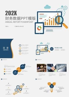 蓝橙简约金融财务数据分析工作总结PPT模版
