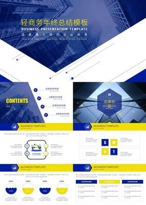 高端黄蓝大气商务企业介绍年终汇报PPT模板