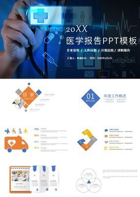 蓝色大气科技感医疗述职报告总结PPT模板