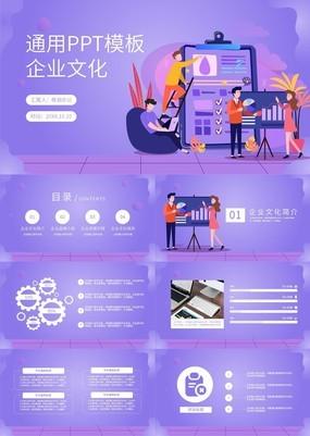 精美紫色渐变时尚企业文化产品介绍通用PPT模板