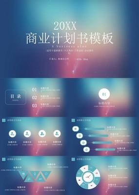 IOS蓝色渐变商务企业商业计划书PPT模板