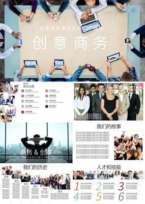 创意商务工作总结汇报商业计划书PPT模板