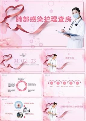 粉色简约护士医疗肺部感染护理总结通用PPT模版