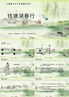 唯美清新古风钱塘湖春行语文课件教育学习PPT模板