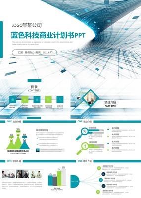 简洁科技商业计划书述职报告PPT模板