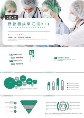 商用医生护士护理品管圈成果汇报PPT模板
