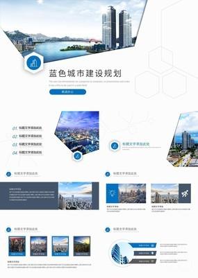 蓝色唯美高端大气城市建设规划述职报告PPT模板